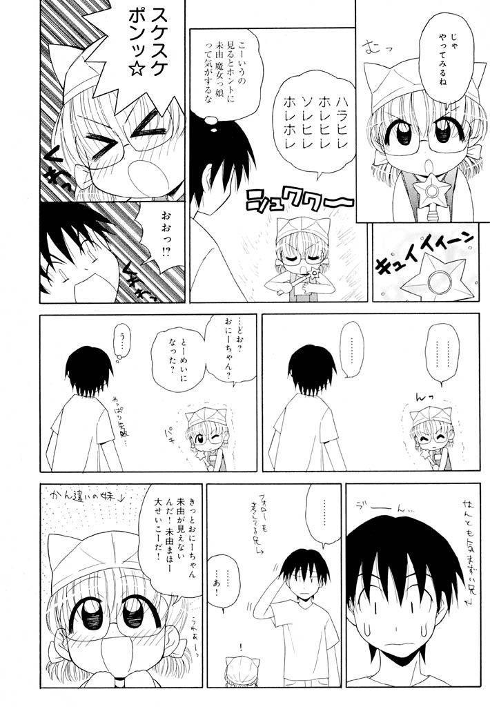 Otona ni Naru Jumon Shingakki Vol. 1 71
