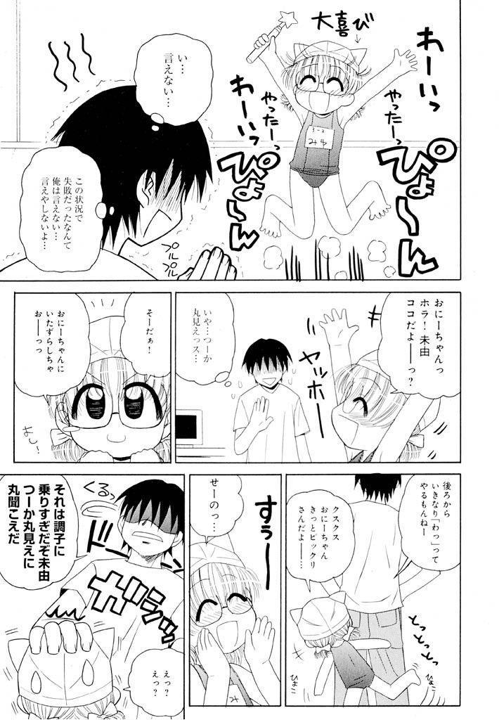 Otona ni Naru Jumon Shingakki Vol. 1 72
