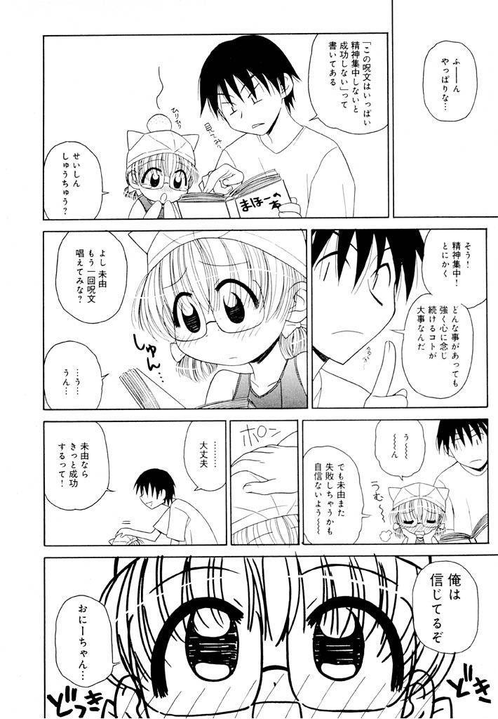 Otona ni Naru Jumon Shingakki Vol. 1 73