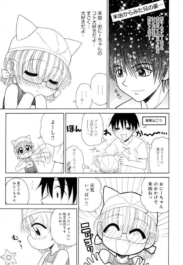 Otona ni Naru Jumon Shingakki Vol. 1 74