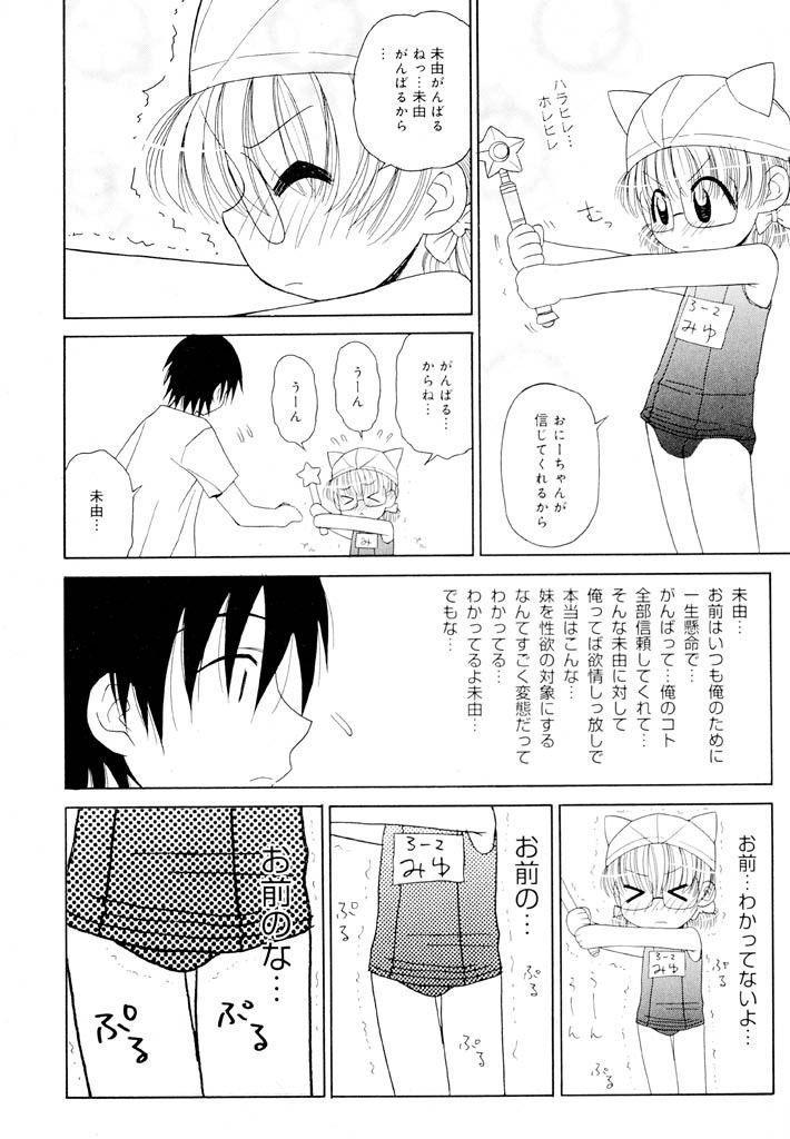 Otona ni Naru Jumon Shingakki Vol. 1 75