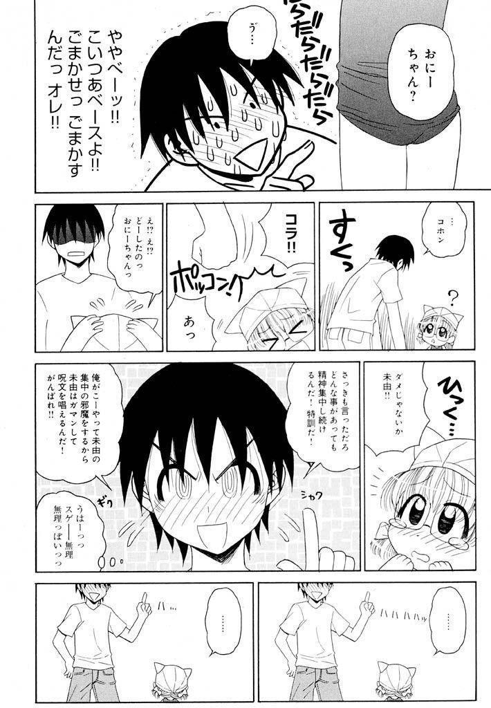 Otona ni Naru Jumon Shingakki Vol. 1 77