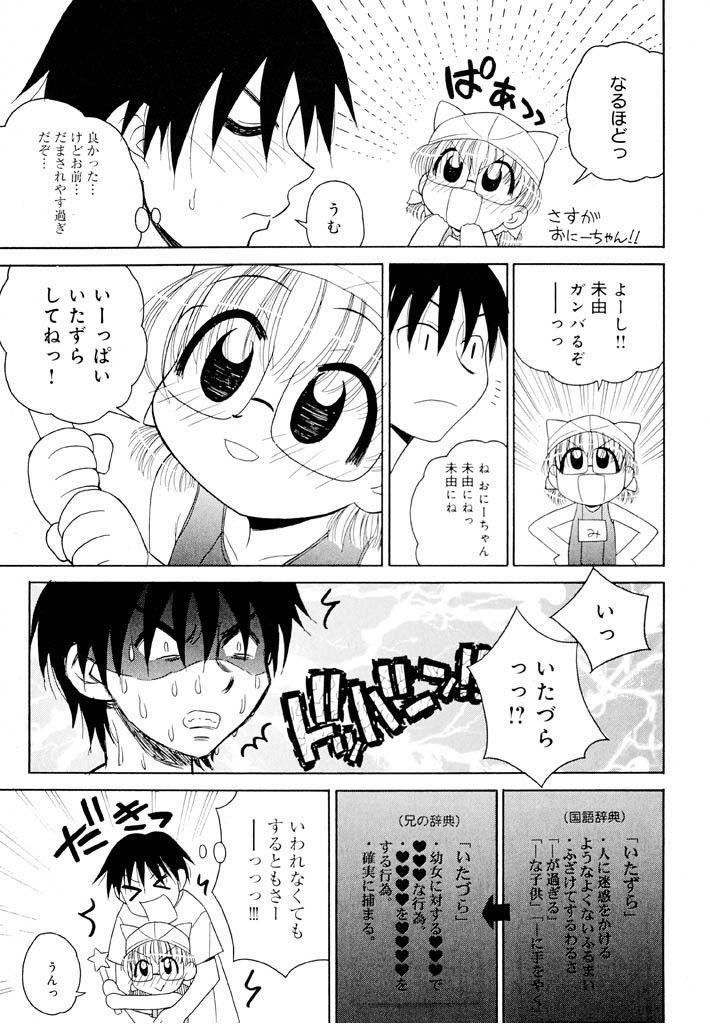 Otona ni Naru Jumon Shingakki Vol. 1 78