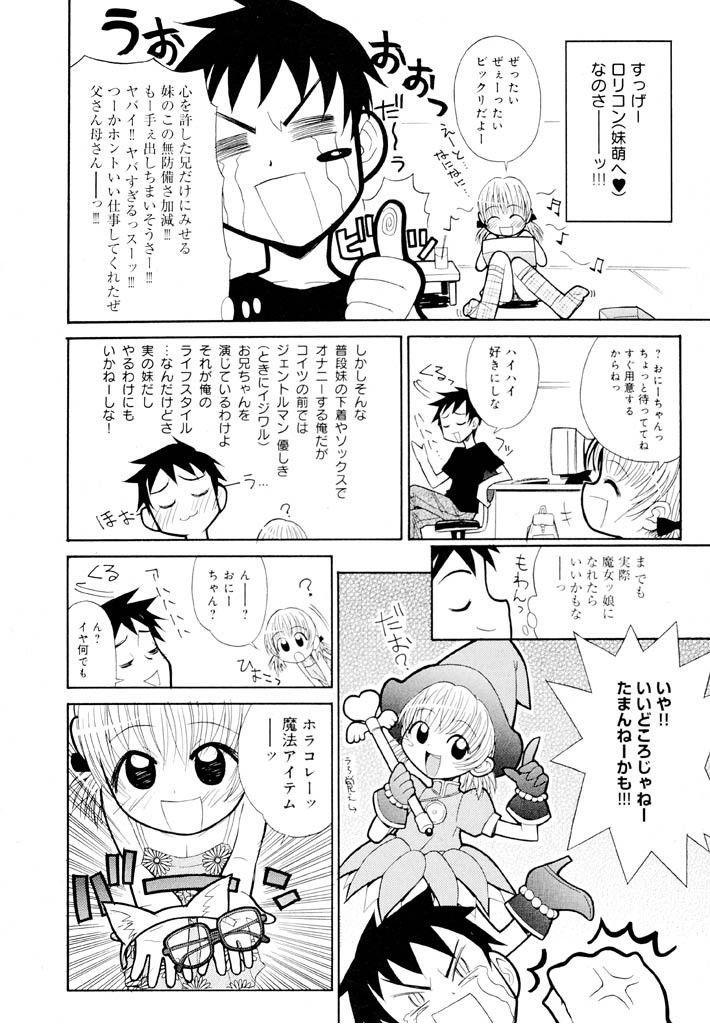 Otona ni Naru Jumon Shingakki Vol. 1 7