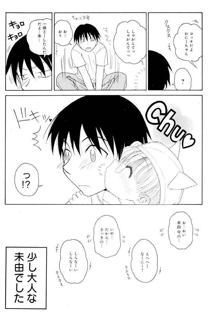 Otona ni Naru Jumon Shingakki Vol. 1 84