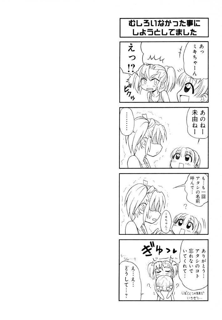 Otona ni Naru Jumon Shingakki Vol. 1 85