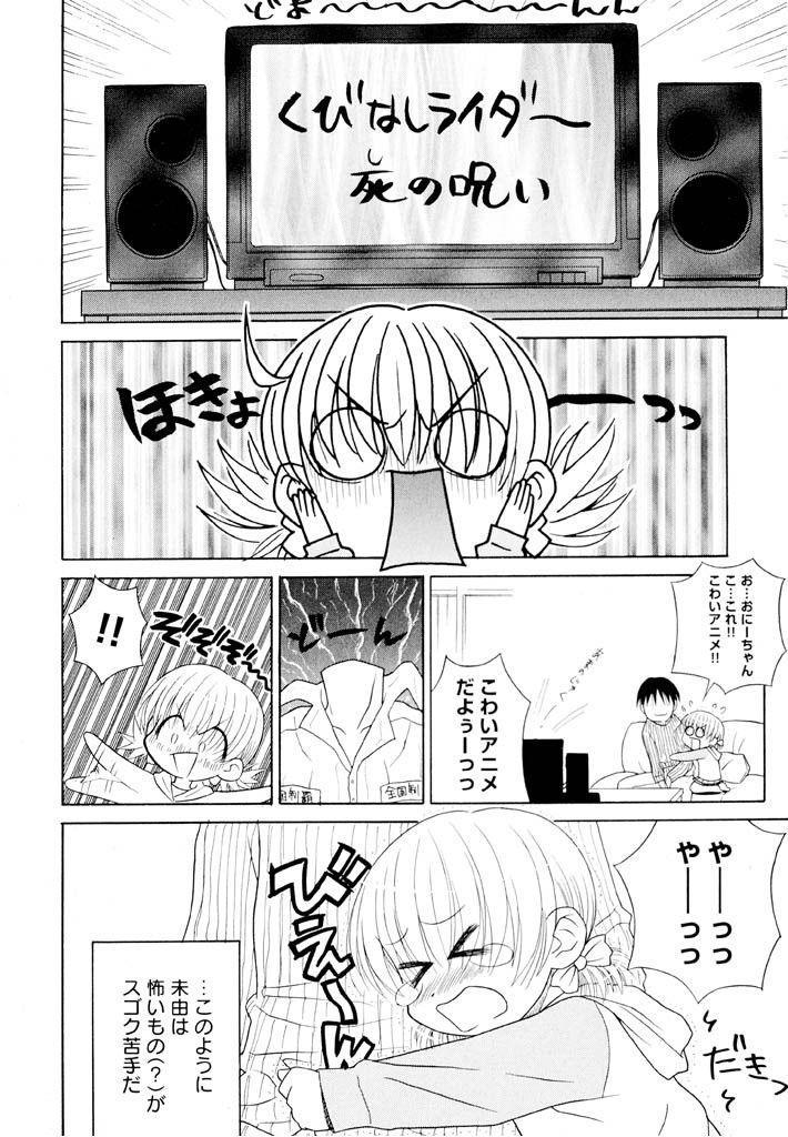 Otona ni Naru Jumon Shingakki Vol. 1 87