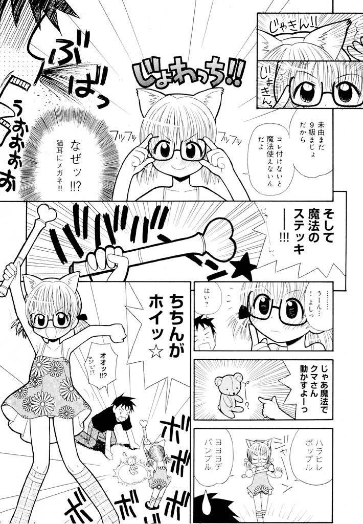 Otona ni Naru Jumon Shingakki Vol. 1 8