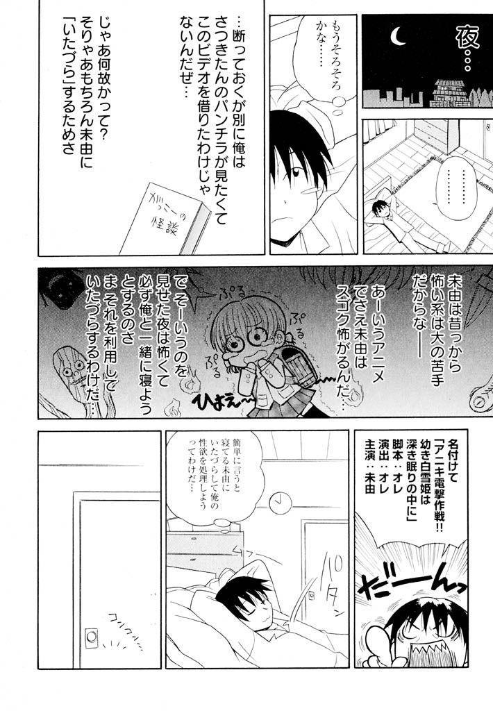 Otona ni Naru Jumon Shingakki Vol. 1 89