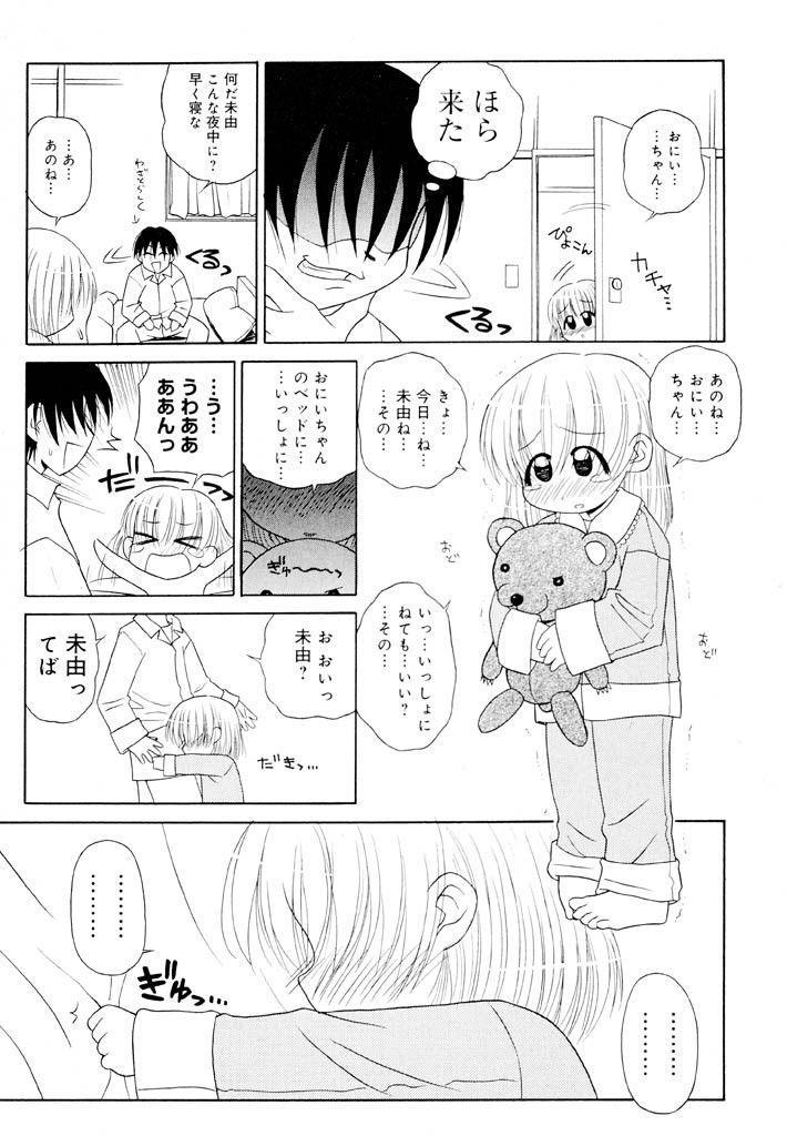 Otona ni Naru Jumon Shingakki Vol. 1 90