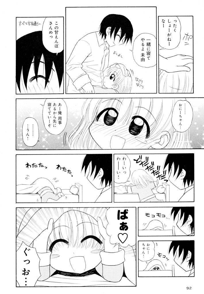 Otona ni Naru Jumon Shingakki Vol. 1 91