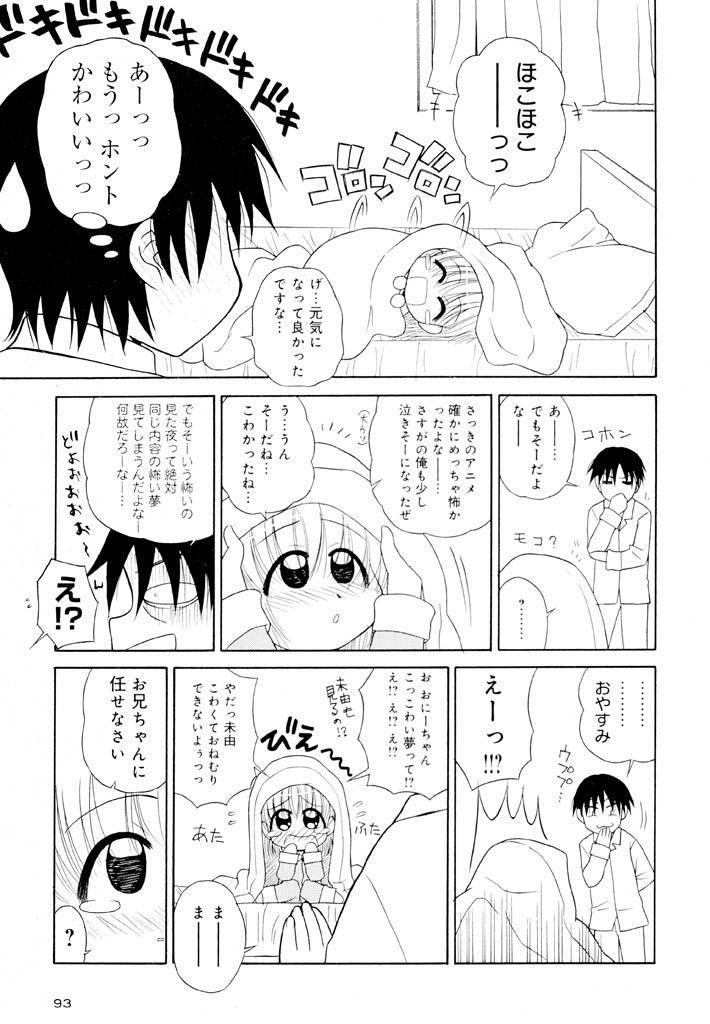 Otona ni Naru Jumon Shingakki Vol. 1 92