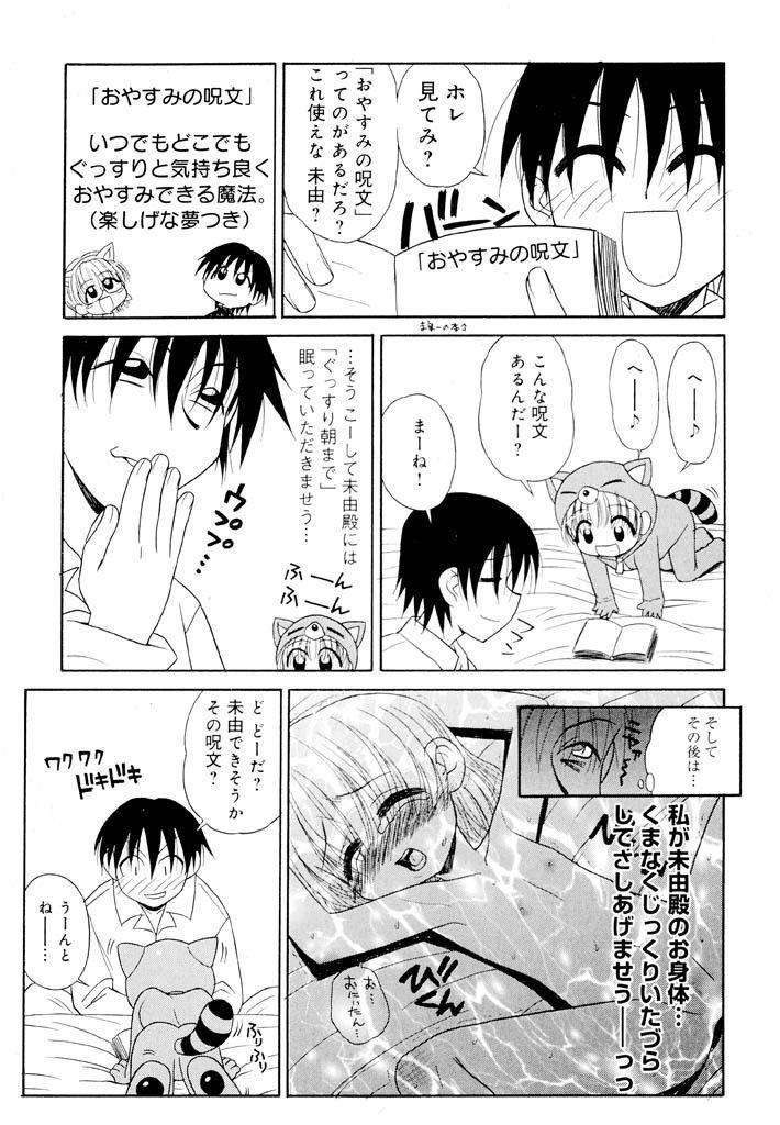 Otona ni Naru Jumon Shingakki Vol. 1 94