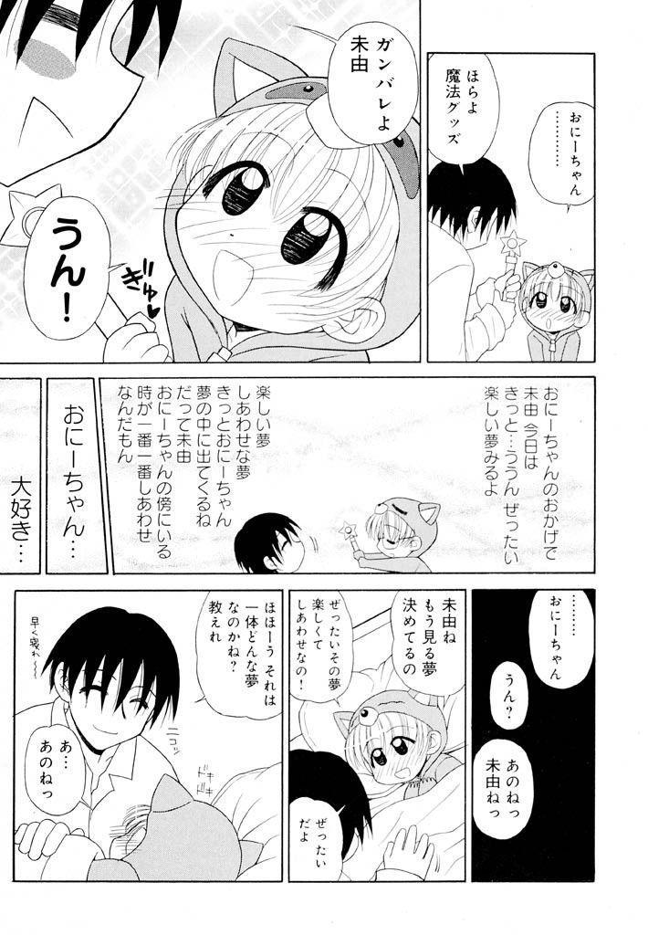 Otona ni Naru Jumon Shingakki Vol. 1 96