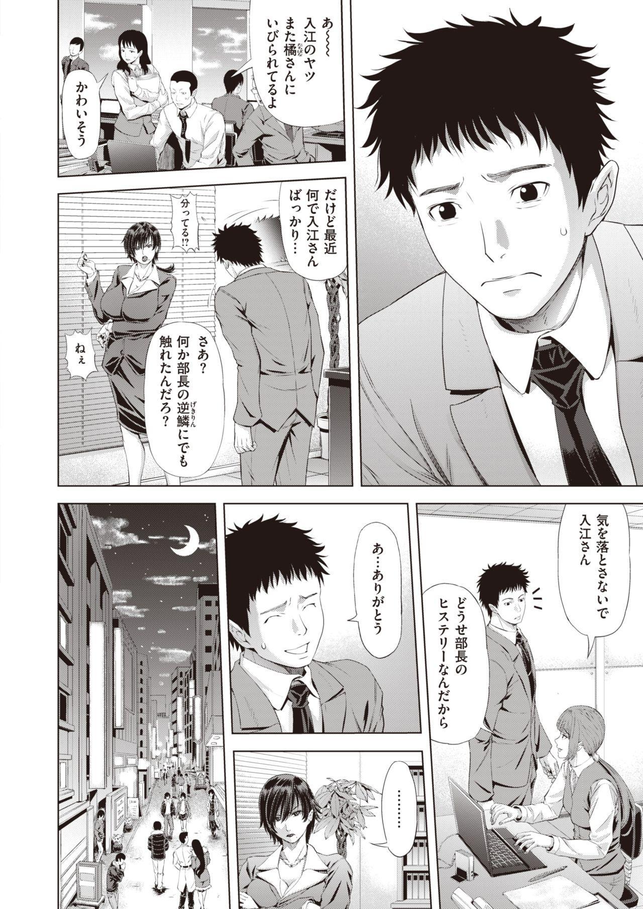 WEEKLY Kairakuten Vol.40 22
