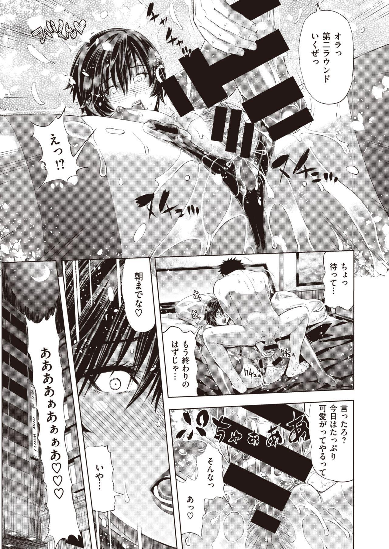 WEEKLY Kairakuten Vol.40 41