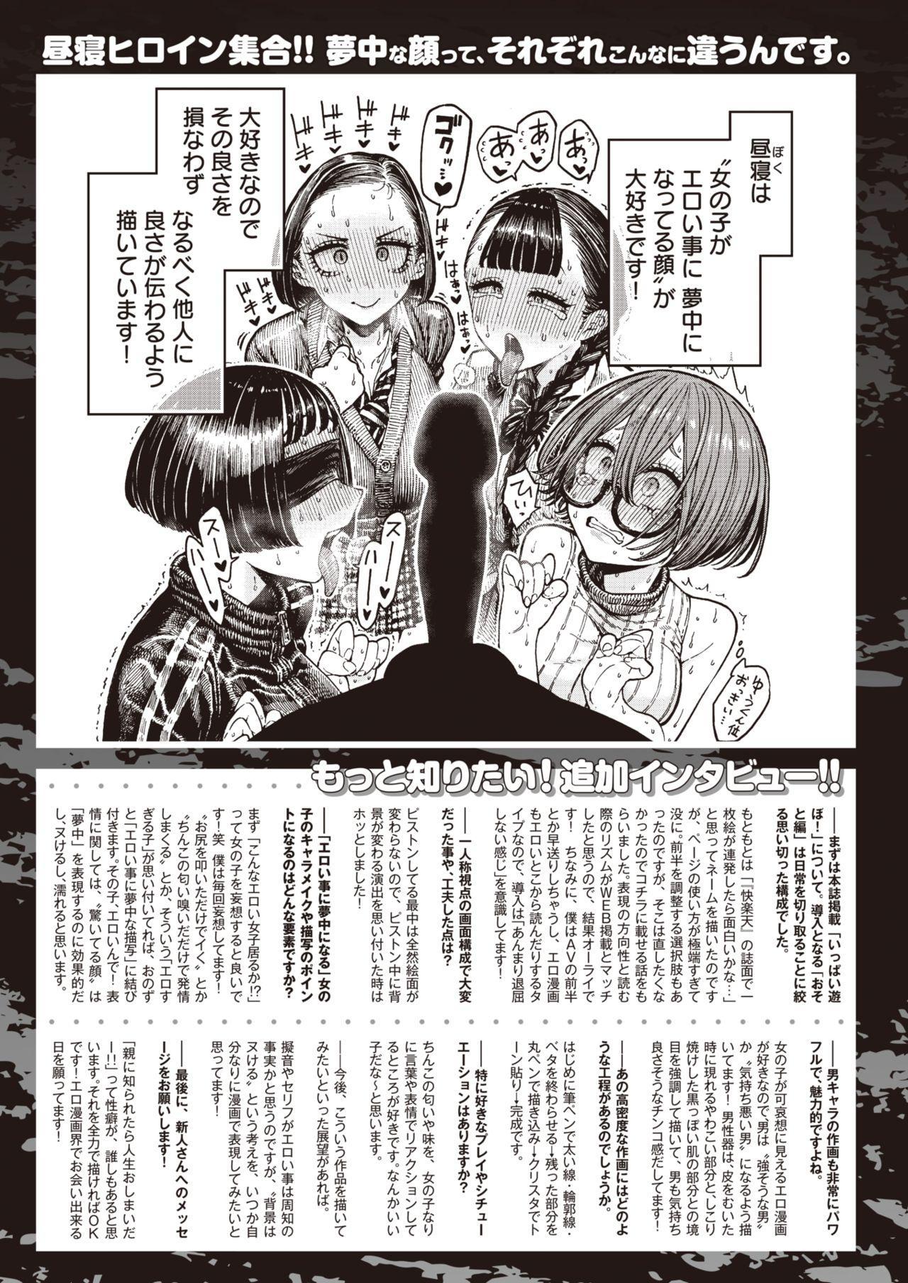 WEEKLY Kairakuten Vol.40 44