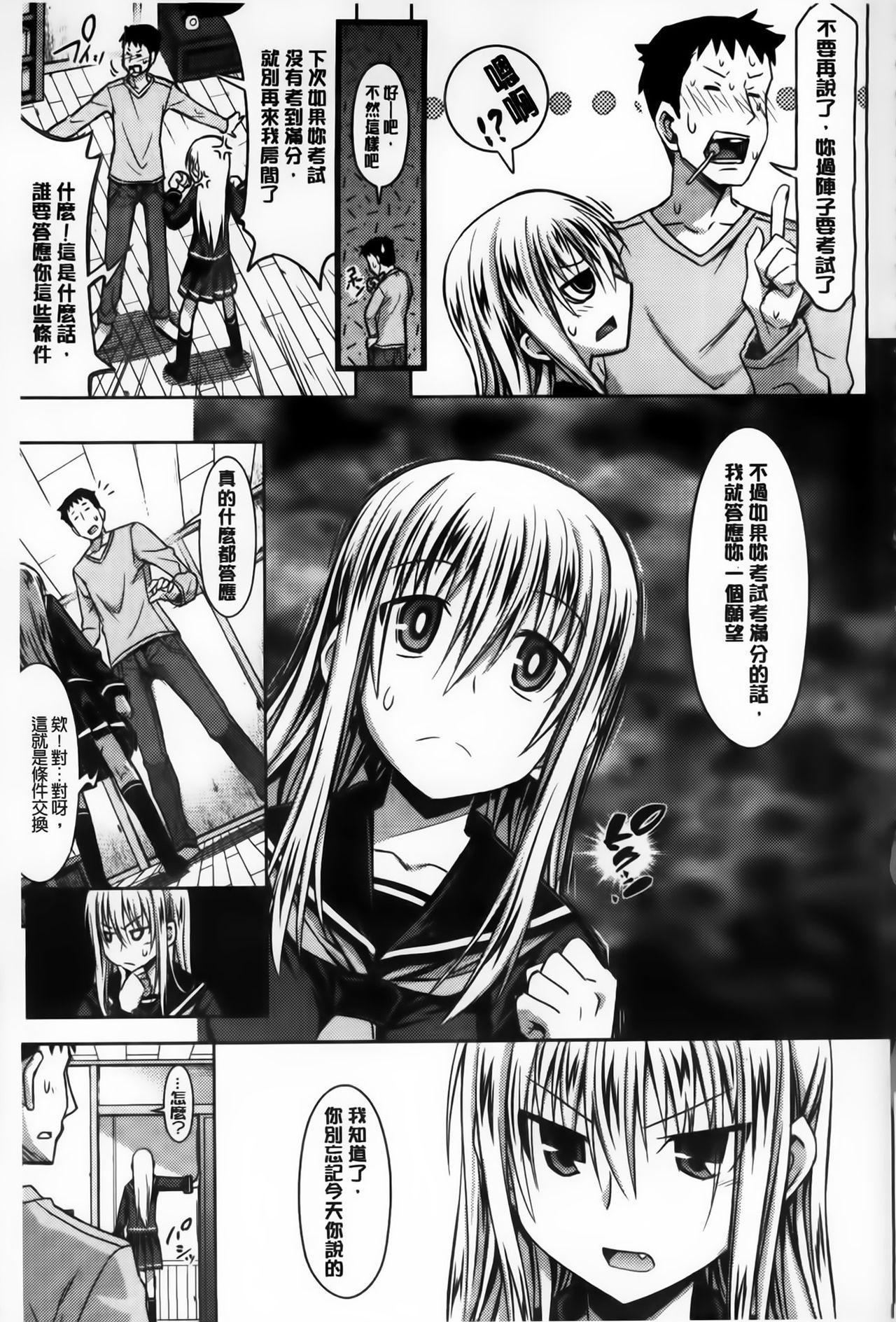 Amakuchi Virgin 101