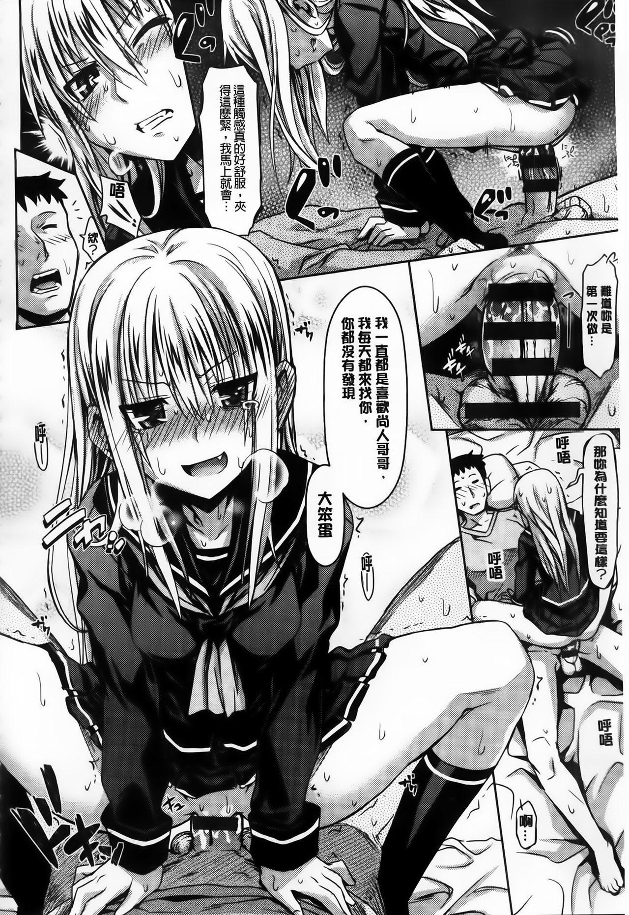 Amakuchi Virgin 110