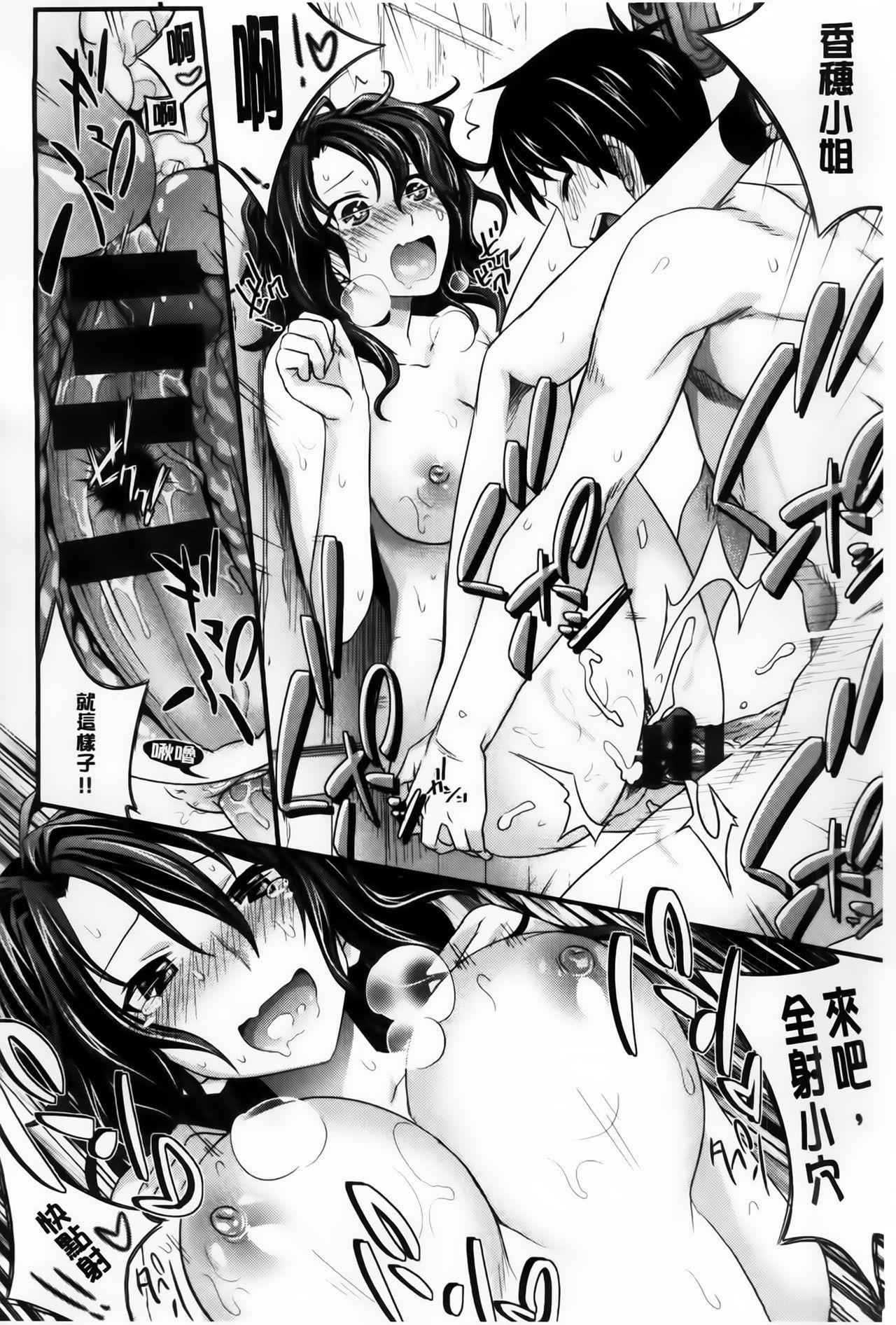 Amakuchi Virgin 138
