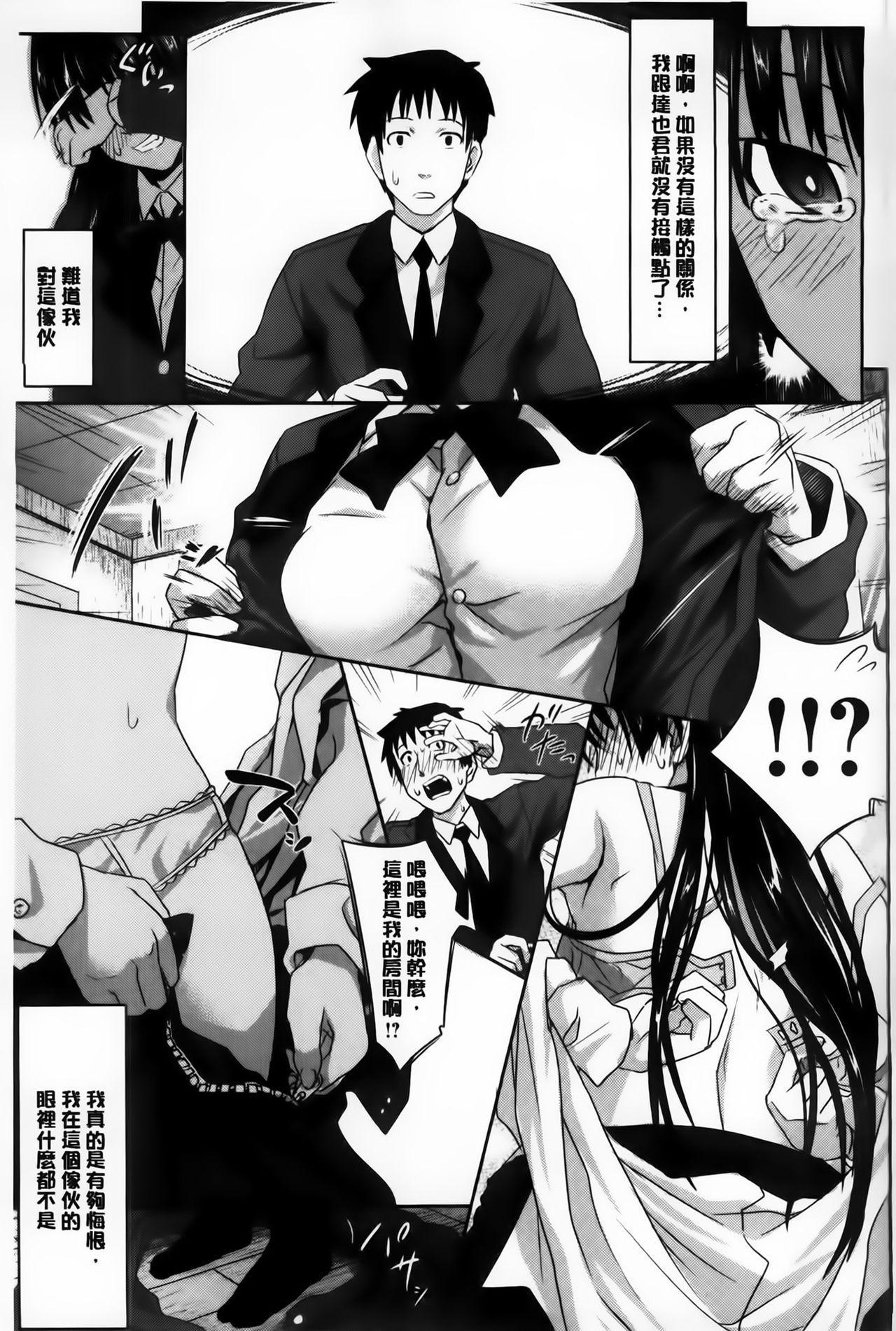 Amakuchi Virgin 195