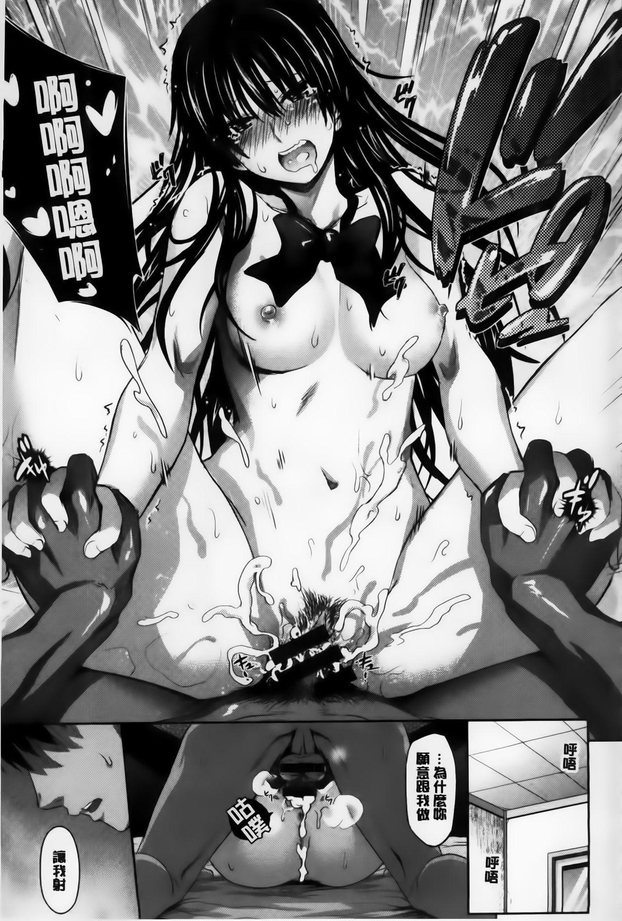 Amakuchi Virgin 209