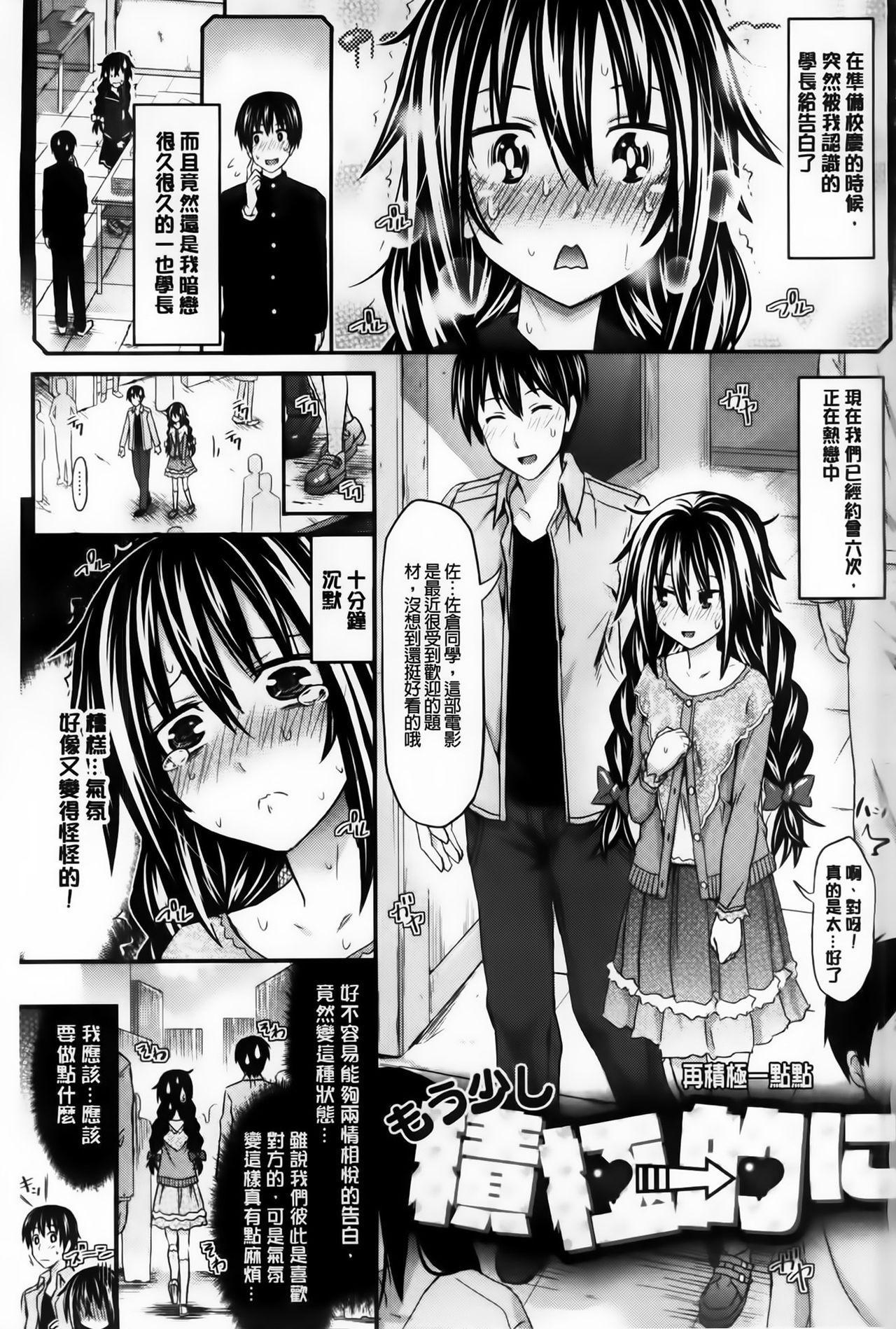 Amakuchi Virgin 7
