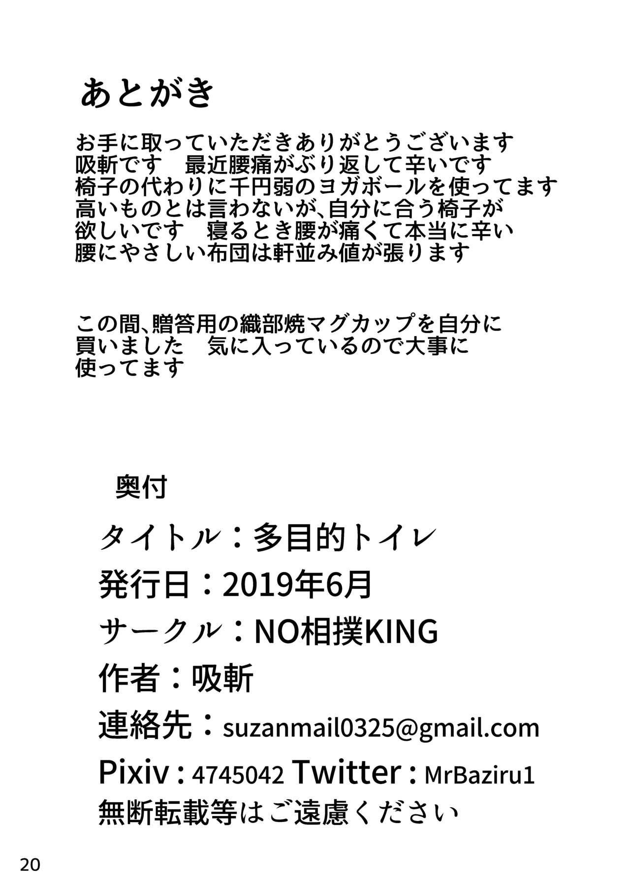 Tamokuteki Toile 21