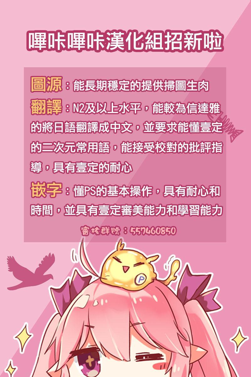 Little Lyrical to Nakayoshi Harem 23