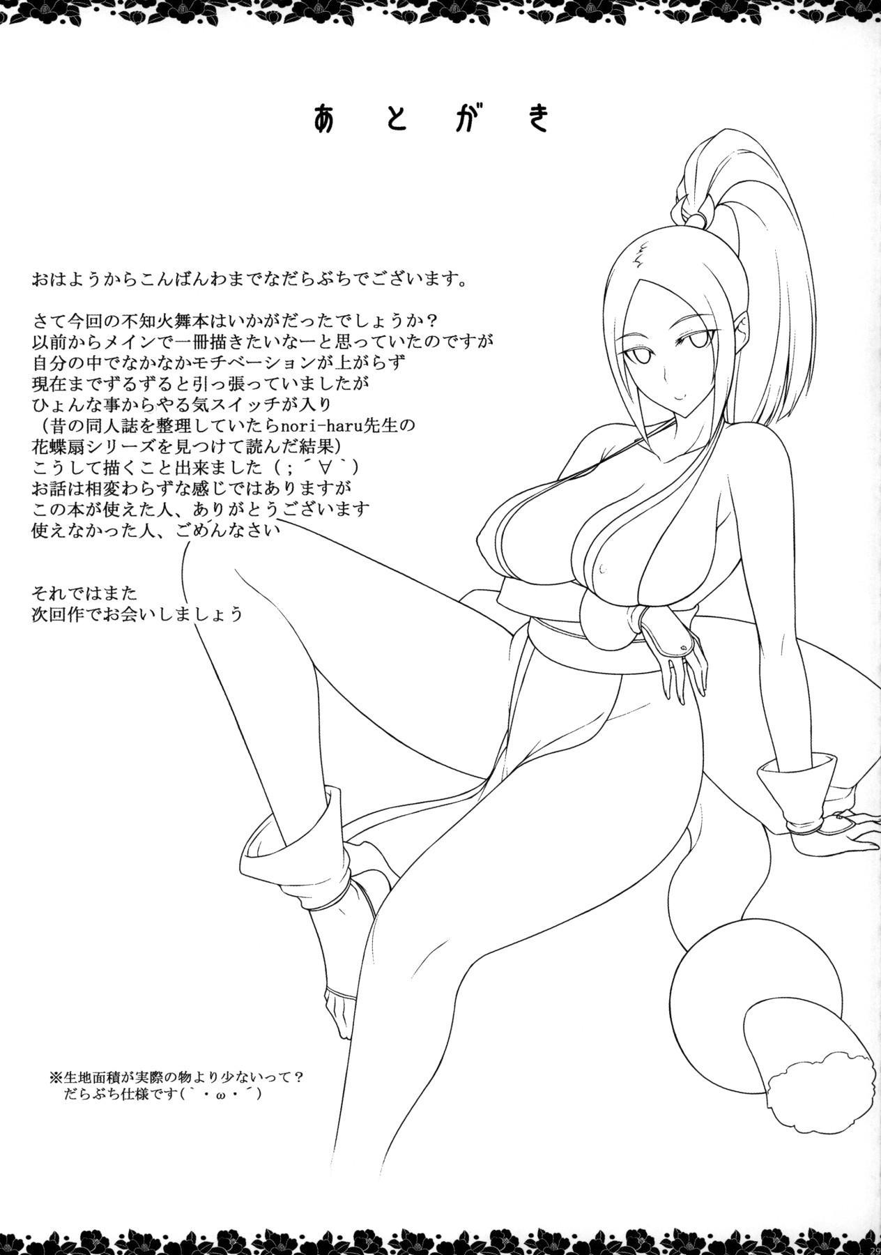 Daraku no hana | Flower of depravity 27