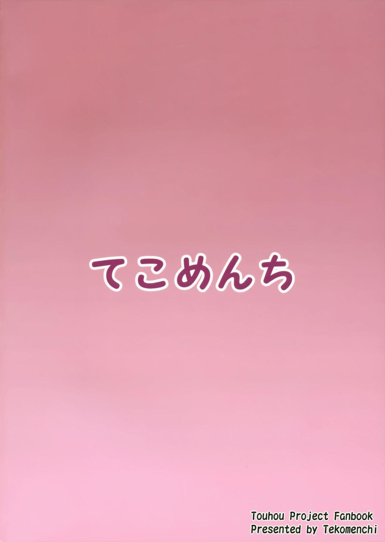 Kasen-sama no Bonnou Shugyouroku 23
