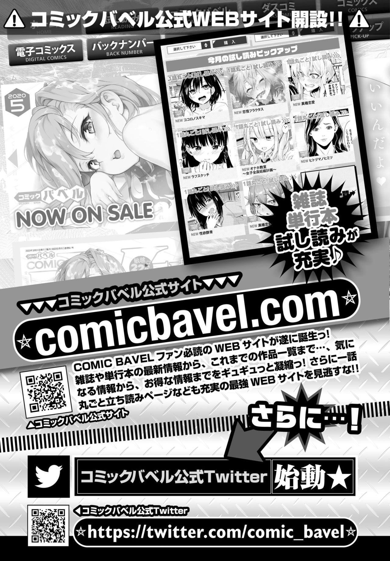 COMIC BAVEL 2020-06 380