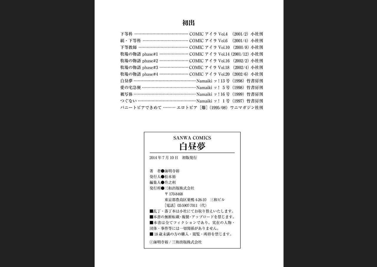Hakuchuumu 115