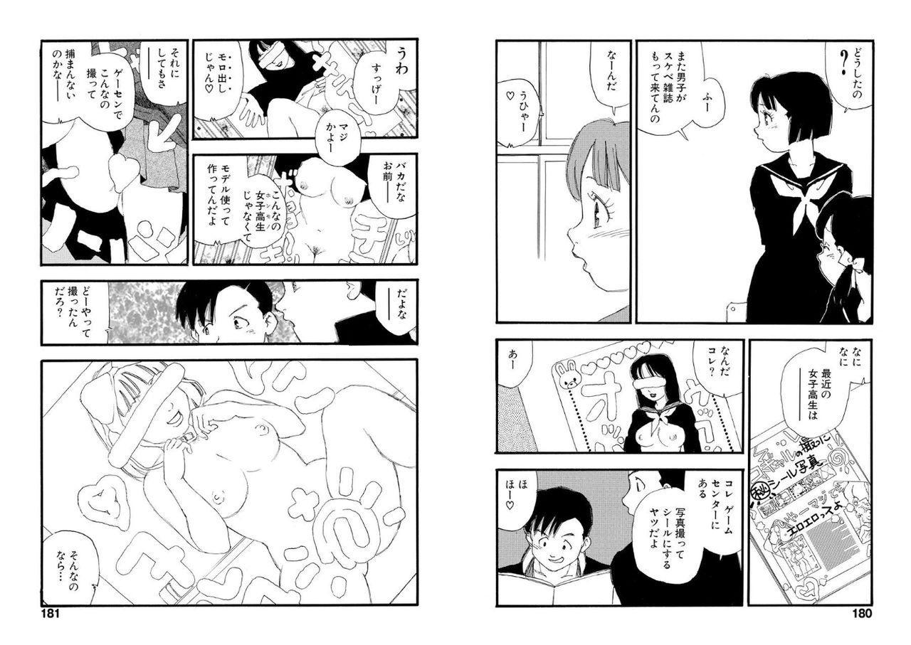 Hakuchuumu 89