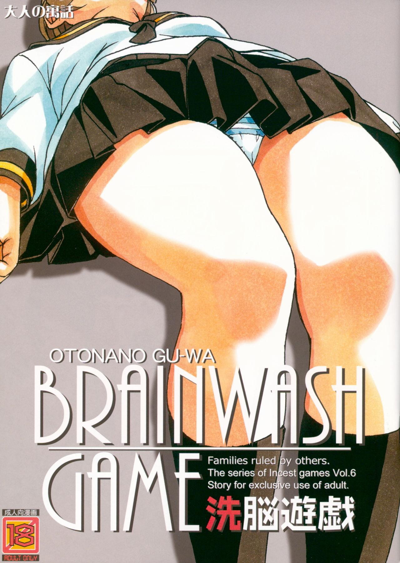 Sennou Yuugi - Brainwash Game 0