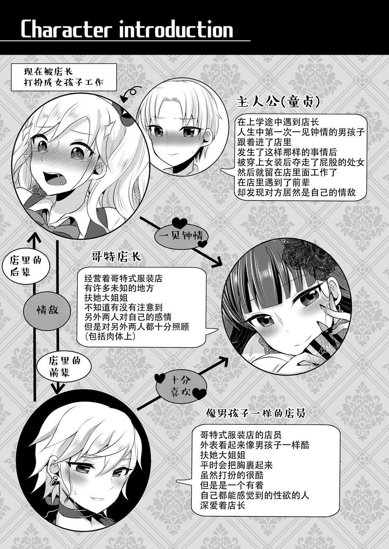 Boku ga Hitomebore Shita Gothic Onee-san wa Futanari datta Ken 3 3
