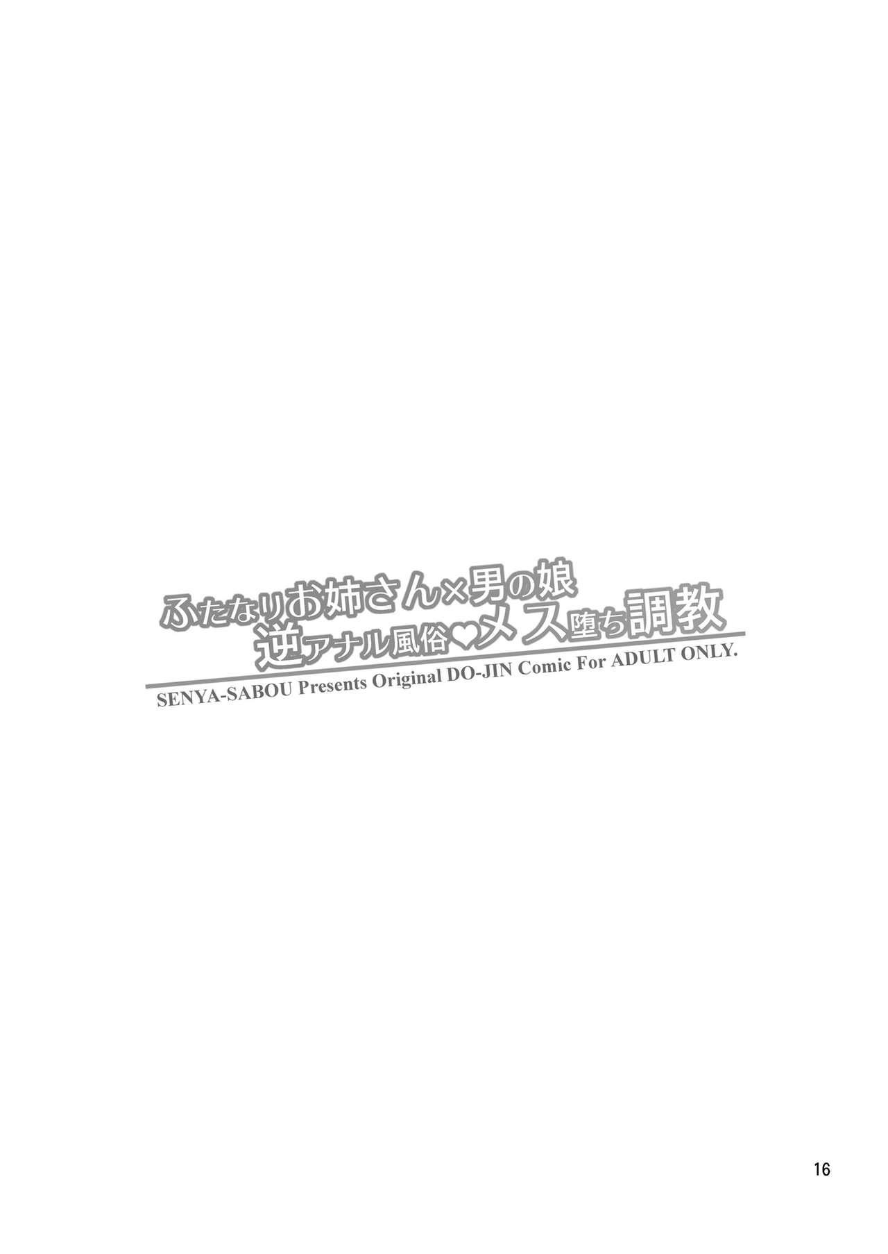 Futanari Onee-san x Otokonoko Gyaku Anal Fuuzoku Mesu Ochi Choukyou 15