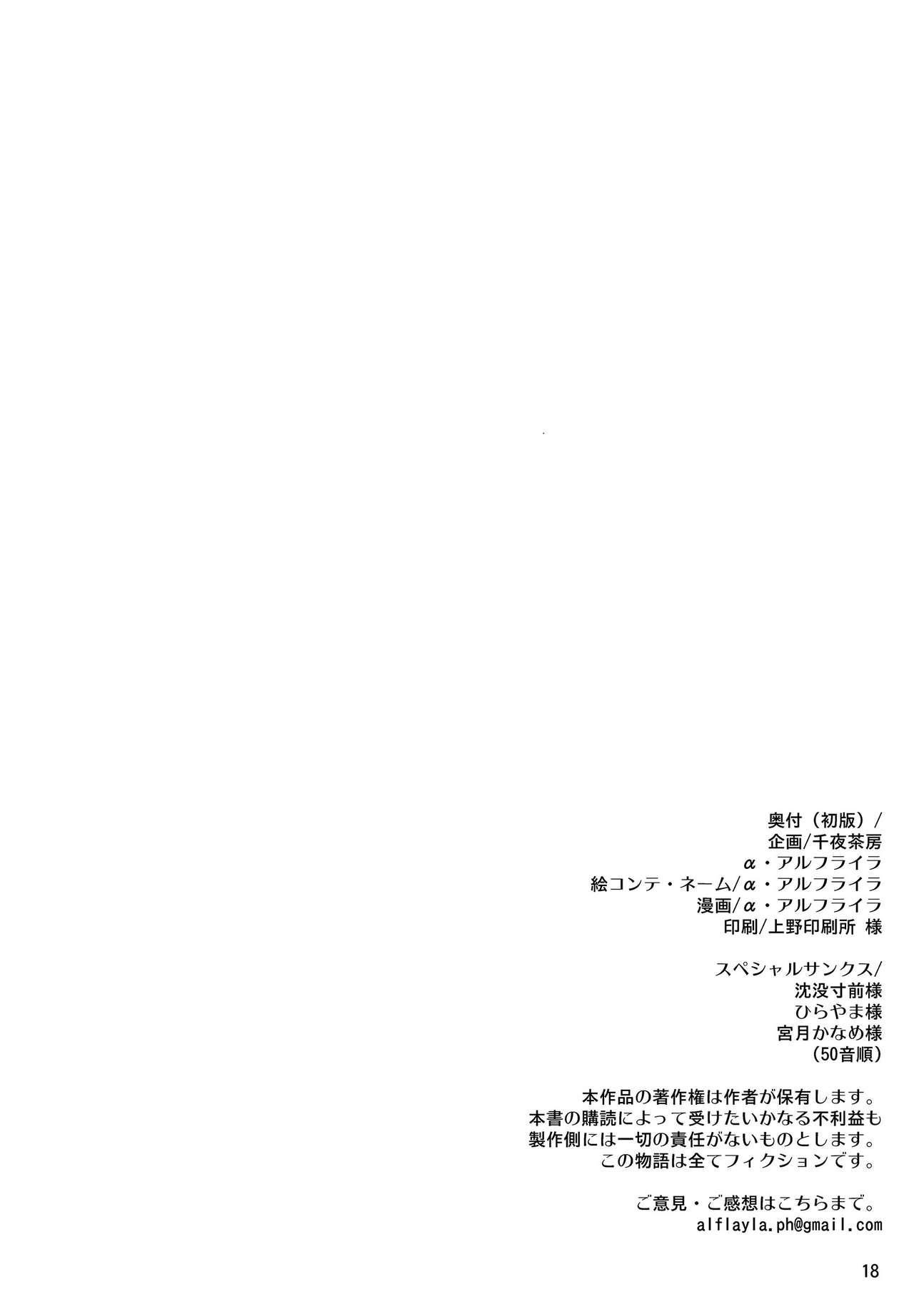 Futanari Onee-san x Otokonoko Gyaku Anal Fuuzoku Mesu Ochi Choukyou 17