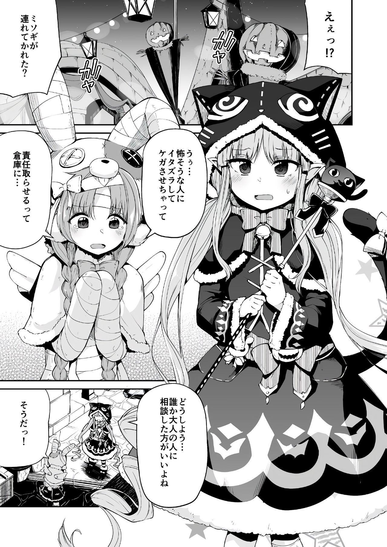 Kyouka-chan to Okashi Party 1