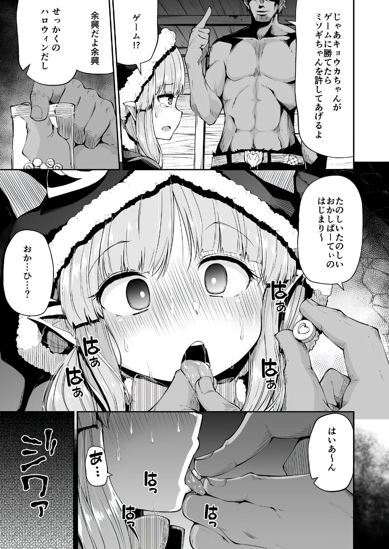 Kyouka-chan to Okashi Party 7