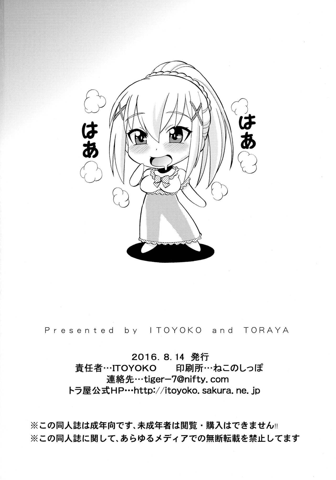 Ero Subarashii Sekai ni Nakadashi o! 2 28