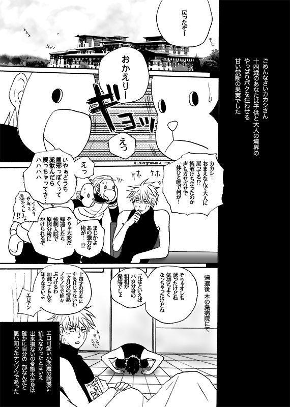 Boku no Kindan no Kajitsu - My Forbidden Fruit 26