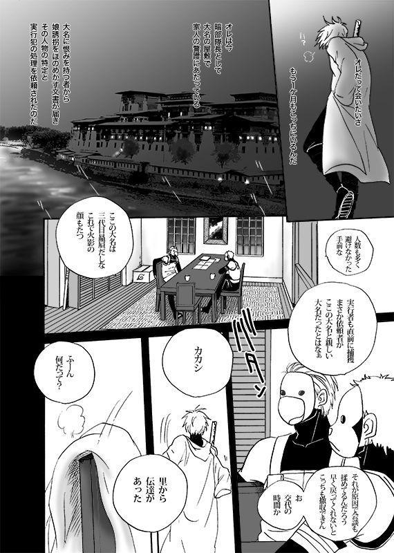 Boku no Kindan no Kajitsu - My Forbidden Fruit 3