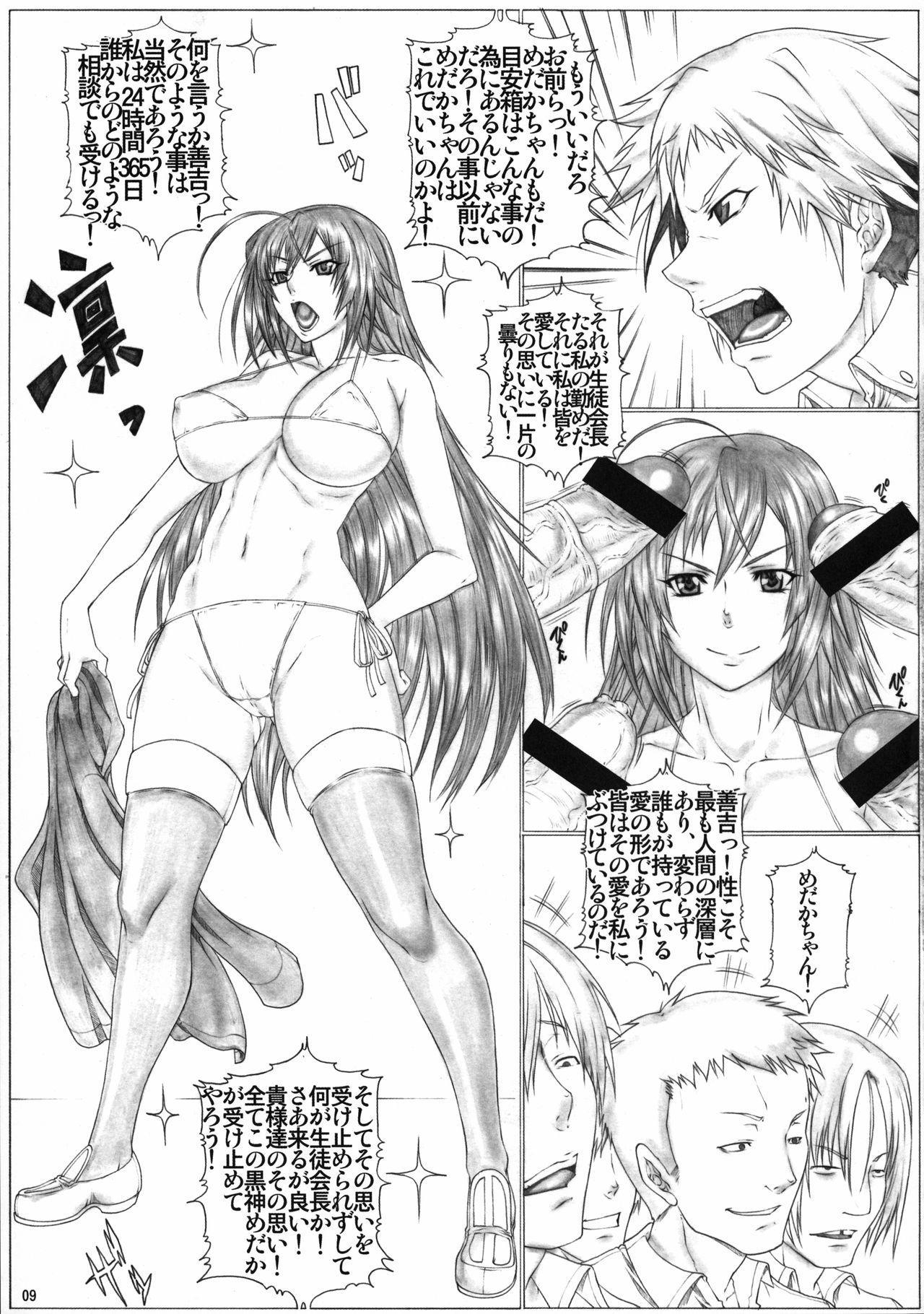 Angel's stroke 65 Medaka-chan GOGO!! 9