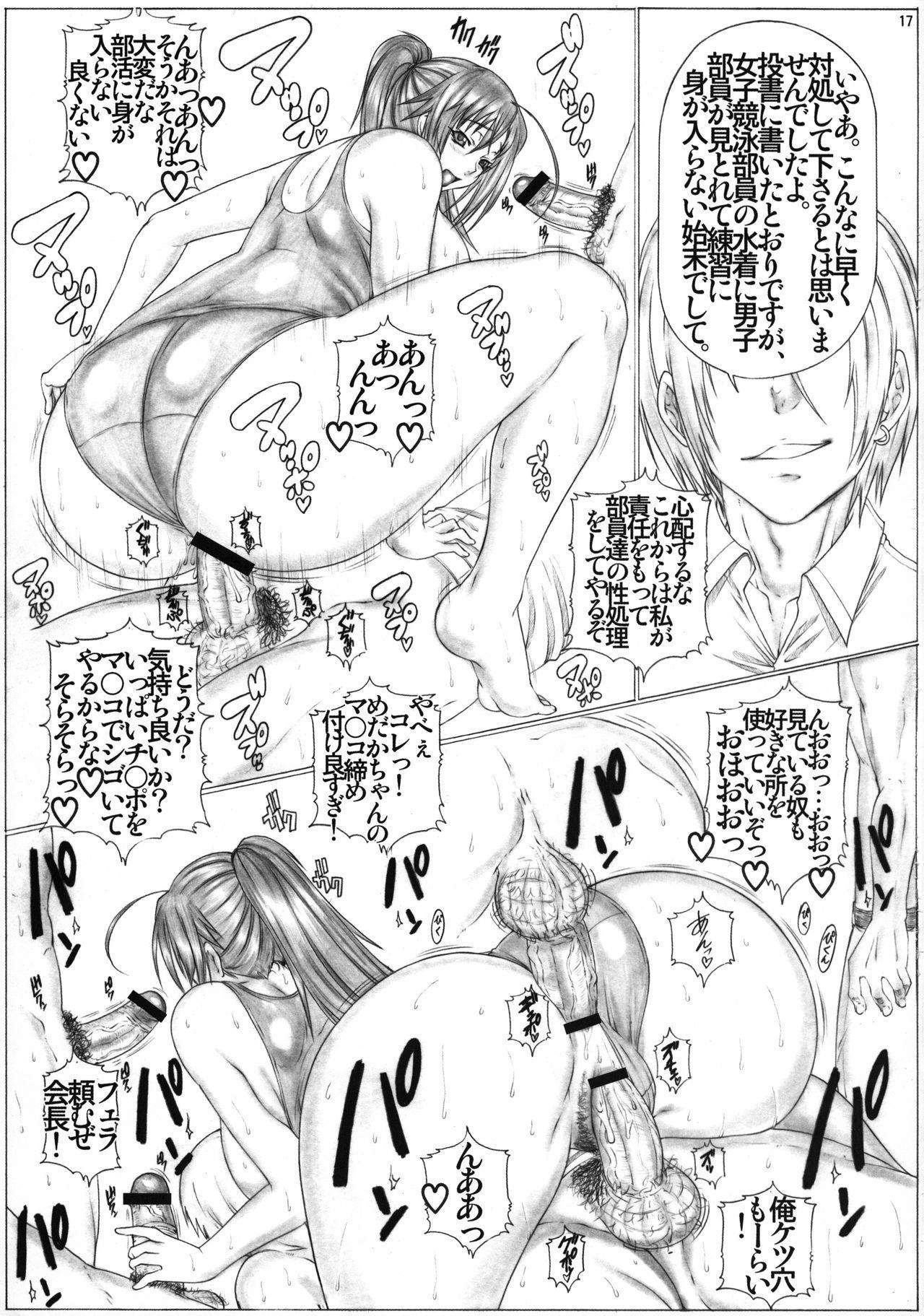 Angel's stroke 65 Medaka-chan GOGO!! 17