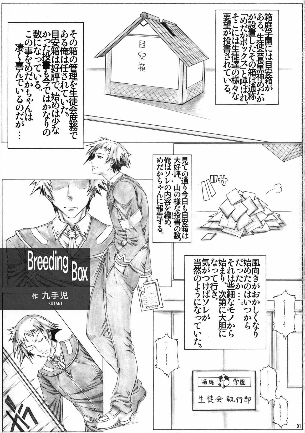 Angel's stroke 65 Medaka-chan GOGO!! 1