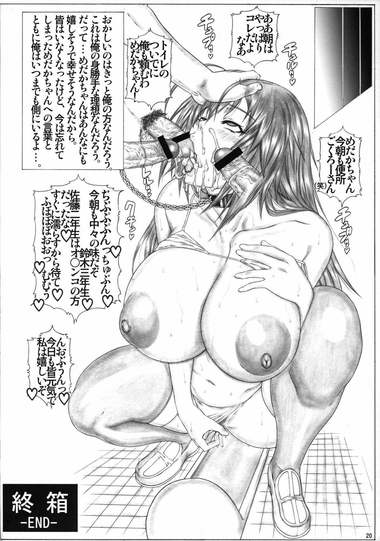 Angel's stroke 65 Medaka-chan GOGO!! 20