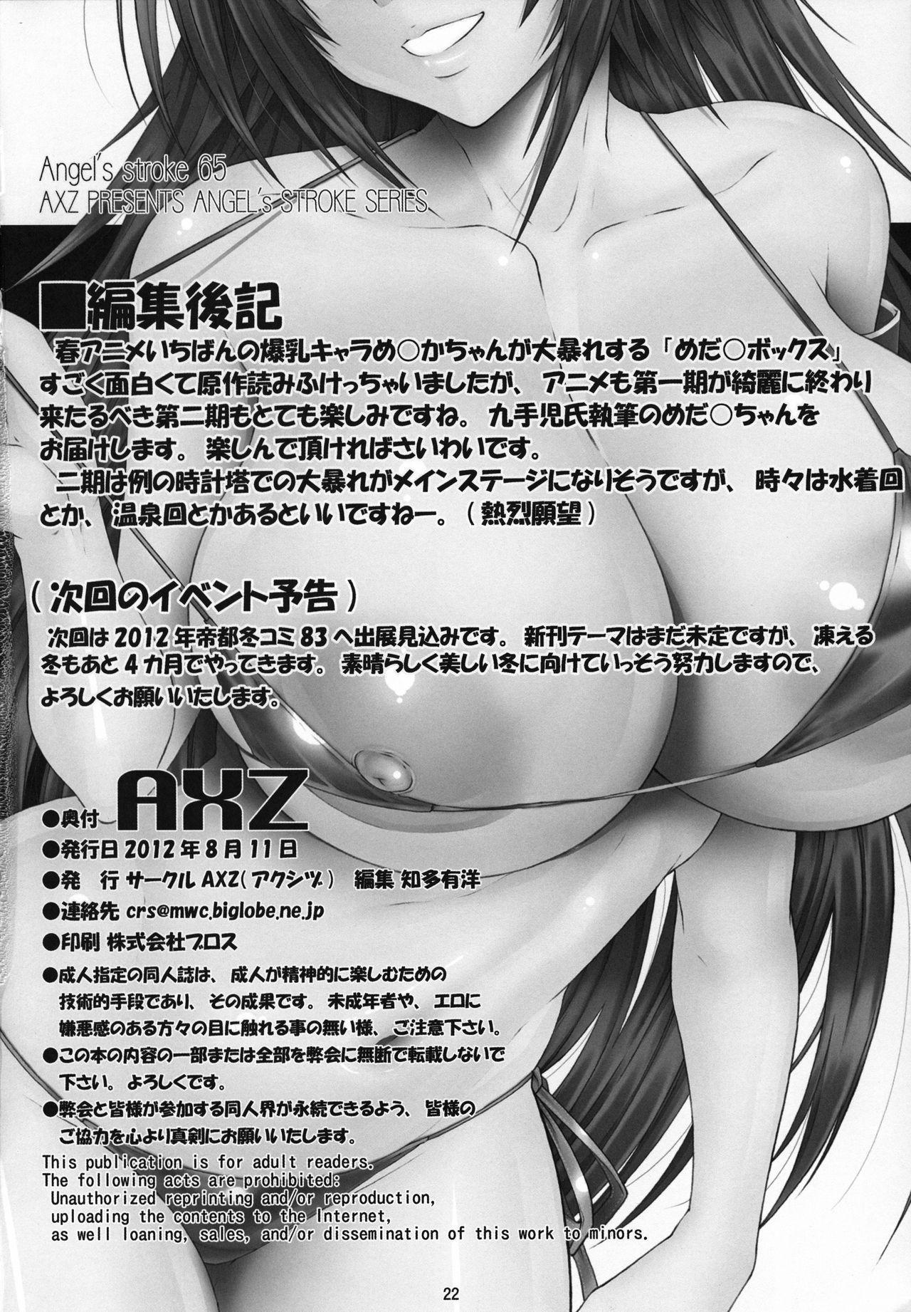 Angel's stroke 65 Medaka-chan GOGO!! 22
