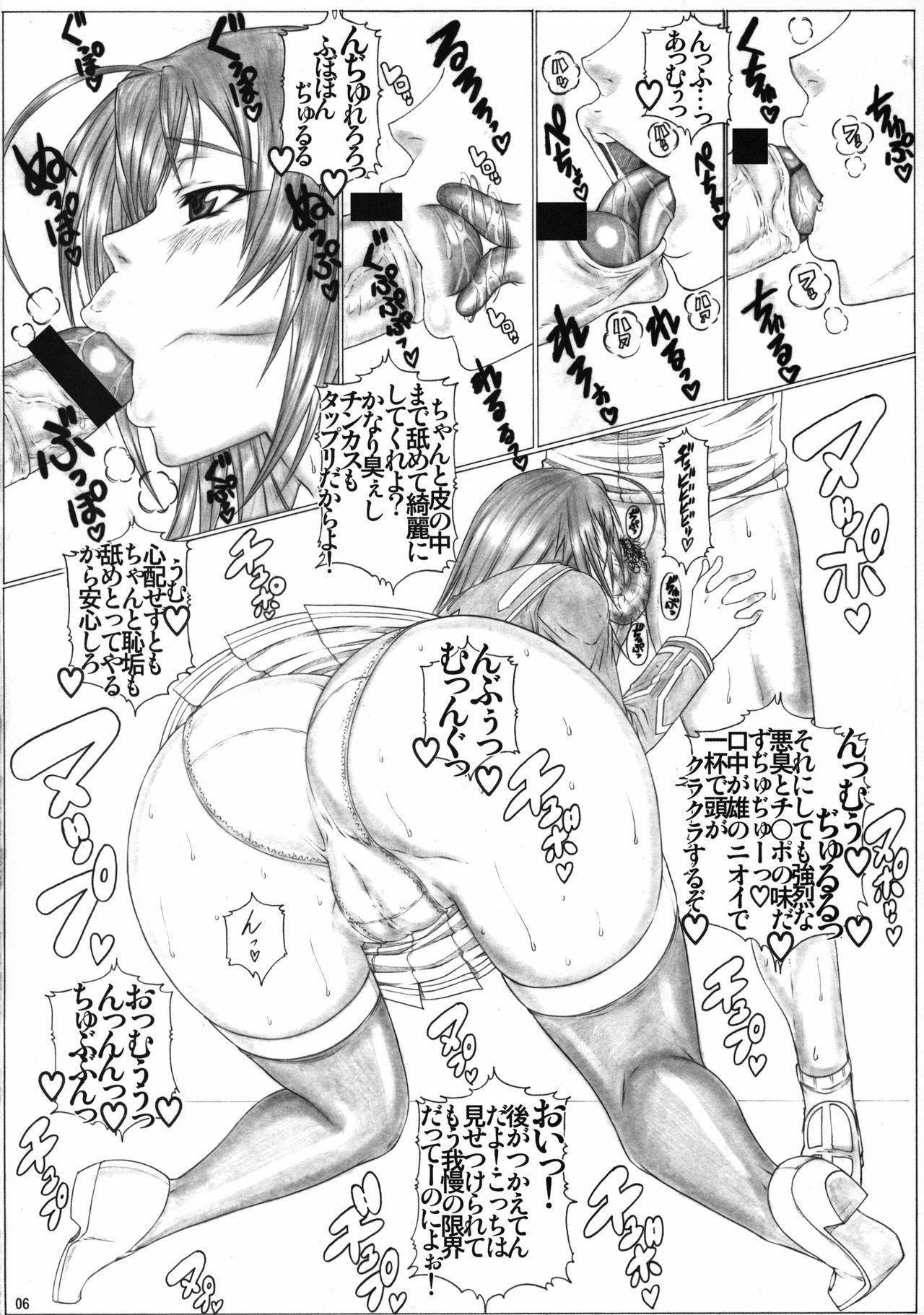 Angel's stroke 65 Medaka-chan GOGO!! 6