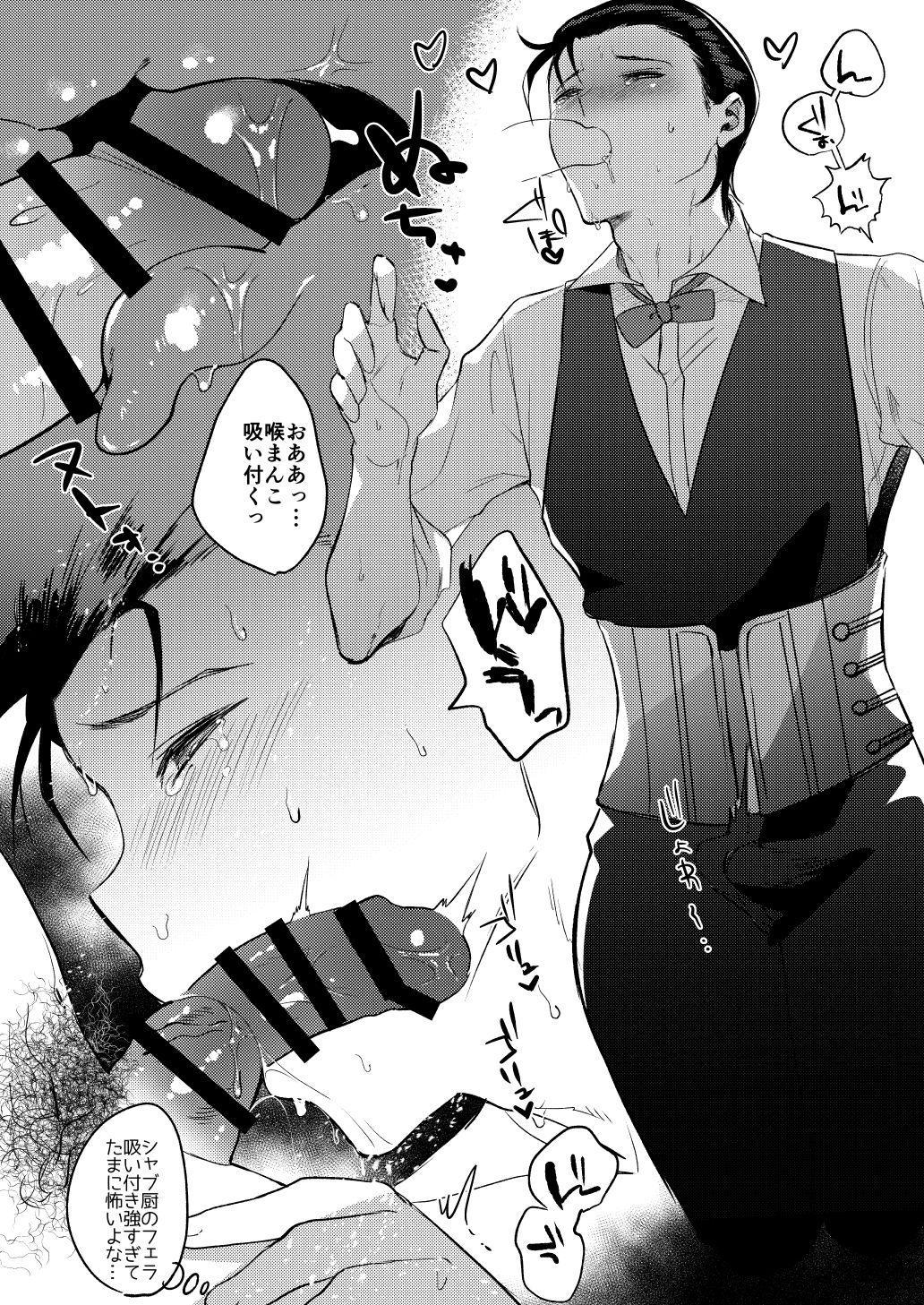 Sherlock Holmes to Kimeseku Suru Hon 4